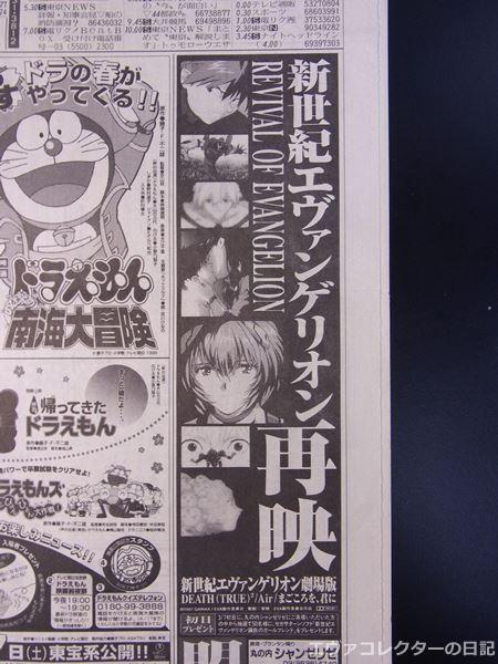 エヴァの劇場作品が再上映されたときの新聞広告