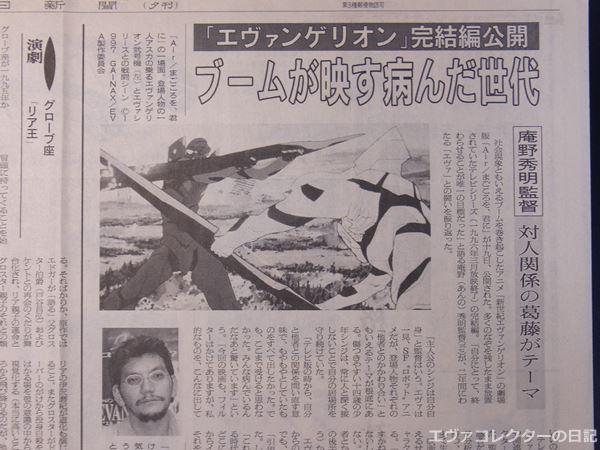 新世紀エヴァンゲリオン劇場版 Air/まごころを、君に 公開日に朝日新聞に掲載された庵野秀明監督のインタビュー記事