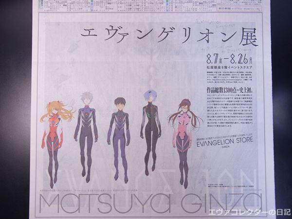 銀座で開催された「エヴァンゲリオン展」の新聞広告