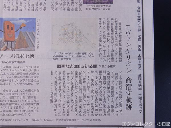 松屋銀座で開催された「エヴァンゲリオン展」についての記事
