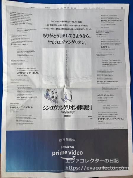日本経済新聞2021年9月2日 アマゾンプライム シン・エヴァレビュー広告