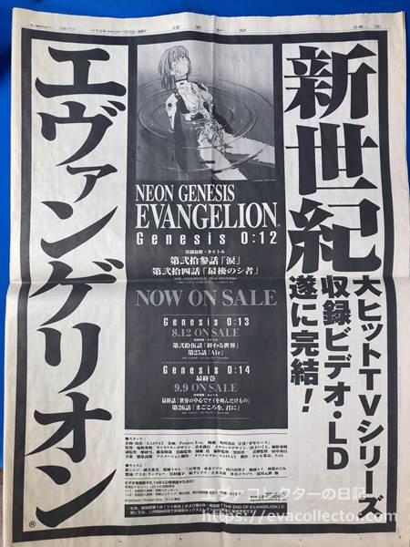 読売新聞1998年7月3日 エヴァンゲリオン12から14巻までのビデオLD広告