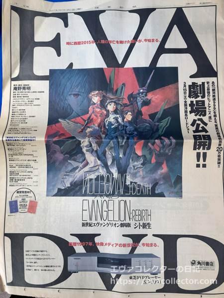 読売新聞1997年3月13日 シト新生とDVDプレイヤー「東芝のSD-3000」の全面広告