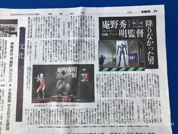 読売新聞2021年10月6日より 庵野秀明展の紹介。