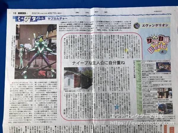 東京新聞2021年4月27日 シン・エヴァの興行収入80億円突破の記事