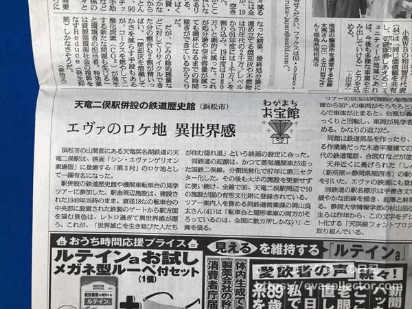 朝日新聞2021年5月11日 シンエヴァのロケ地天竜二俣駅の紹介