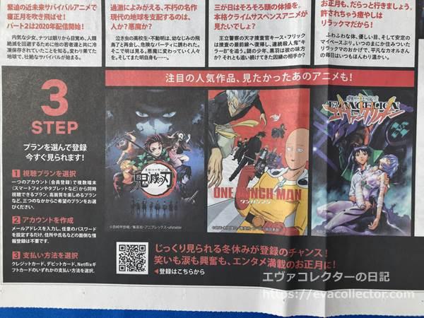 朝日新聞2020年1月1日 Netflixの広告
