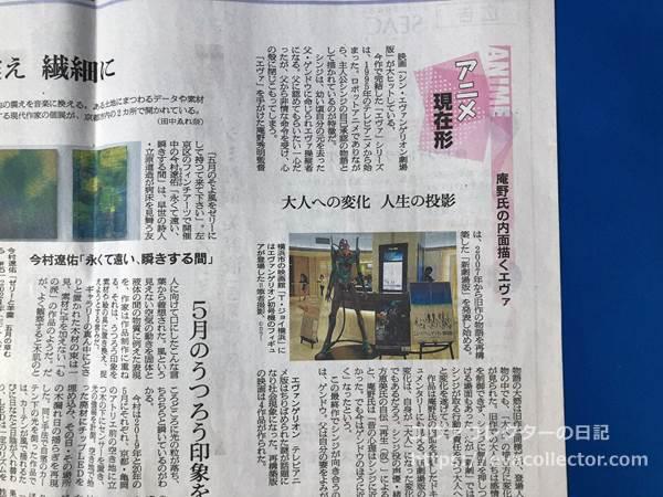 朝日新聞2021年5月25日 シン・エヴァの大ヒット紹介記事