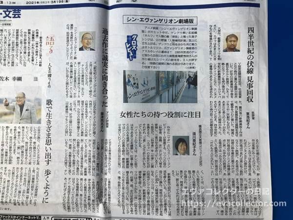 朝日新聞2021年3月19日 シンエヴァ 3名によるクロスレビュー