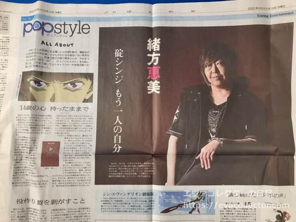 読売新聞2021年6月16日 シン・エヴァのシンジ役、緒方恵美さんを紹介した記事