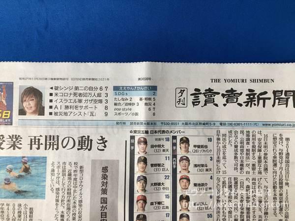 読売新聞2021年6月16日の夕刊。緒方恵美さんのインタビュー
