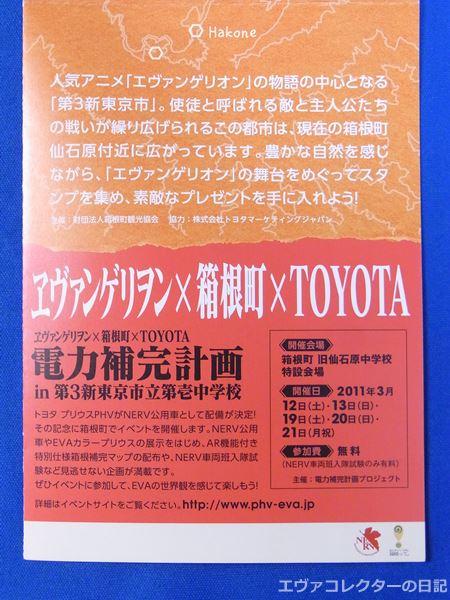 電力補完計画の当初の開催日が記載されたエヴァと箱根町スタンプラリーの台紙