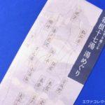 エヴァグッズ No.607「箱根十七湯 湯めぐり」キャンペーンのパンフレット