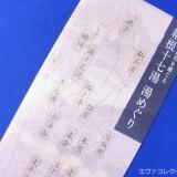 箱根 箱根十七湯湯めぐりキャンペーン パンフレット