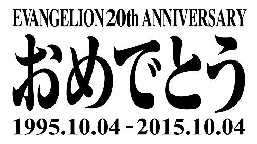 2015年10月4日は、エヴァンゲリオンの放送20周年記念日となっております