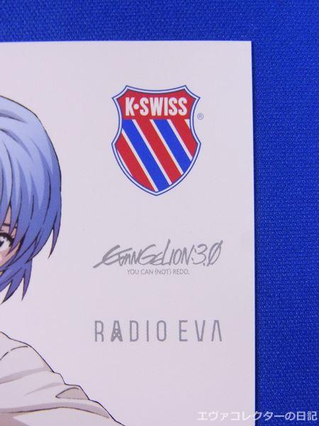 K・SWISSとエヴァQのロゴ