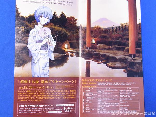 浴衣姿のレイが宣伝に使われた箱根町湯めぐりキャンペーンのイラスト