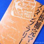 エヴァグッズ No.606 箱根補完マップスタンプラリー 第1弾の台紙