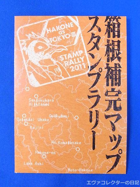 箱根補完マップ スタンプラリーの台紙