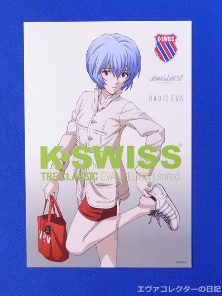 K・SWISS エヴァコラボモデル 購入特典の描き下ろしイラストポストカード レイバージョン