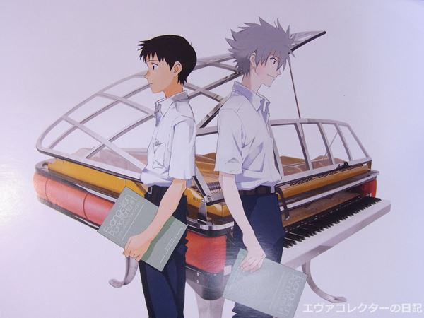 本田雄による描き下ろしイラストのシンジとカヲル。
