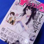 『ヤングエース』2015年11月号を買ってきました。