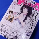 ヤングエース2015年11月号の表紙は櫻子さんの足下のコミカライズ