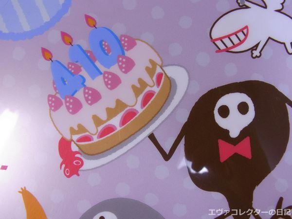 ゆるしと 4月10日のバースデーケーキ