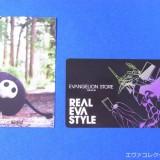 エヴァストア 原宿・箱根店オープン記念カード2種類