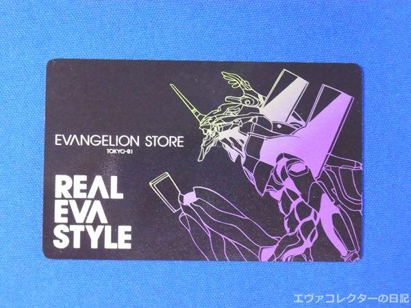エヴァストア原宿店オープン時に配布されたカード。エヴァ初号機がえがかれている