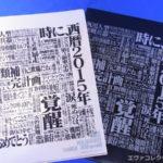 エヴァグッズ No.604~605 渋谷パルコ「エヴァンゲリオンの始点」クリアファイル
