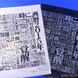 渋谷パルコで開催された「エヴァンゲリオンの始点」会場クリアファイル2枚組