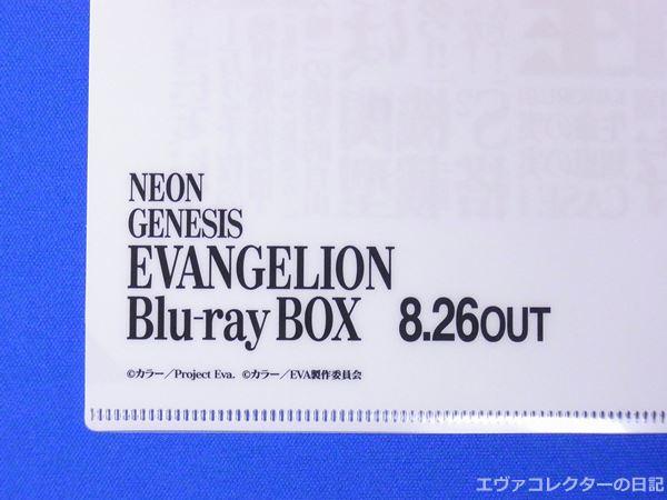 エヴァンゲリオンのBlu-ray BOXの発売日
