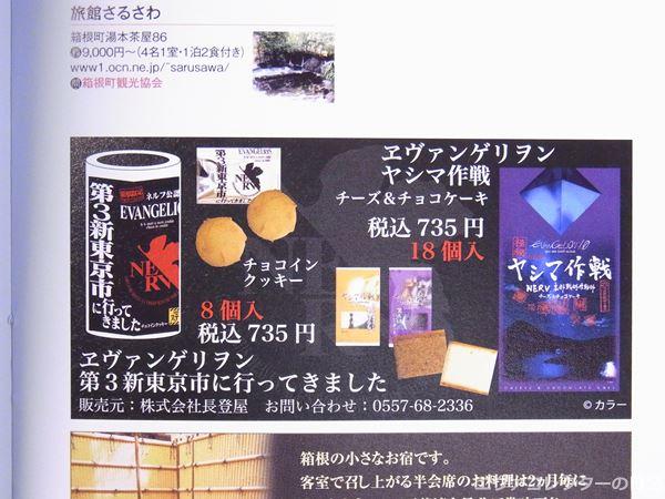 箱根町限定のエヴァお菓子の宣伝