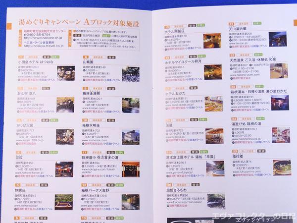 箱根町にある温泉施設の一覧パンフレット