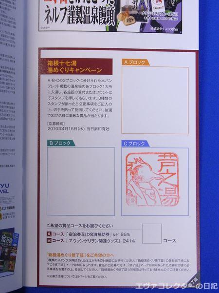 s-R1017429
