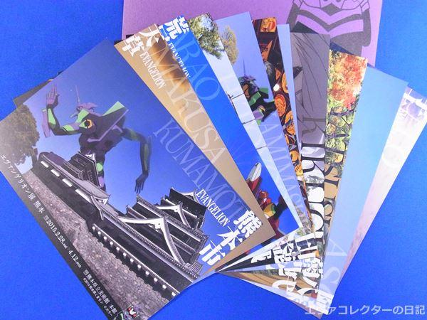 エヴァンゲリオン展 熊本会場限定ポストカードセット ポスターのイラストを使用
