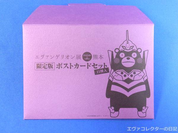 エヴァ展熊本会場限定ポストカードセットの特製ケース。くまモンエヴァのイラスト入り
