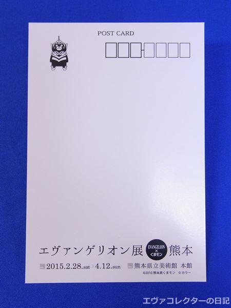 くまモンエヴァのコラボポストカード。裏面