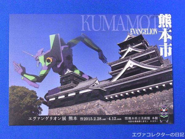 エヴァ初号機と熊本城
