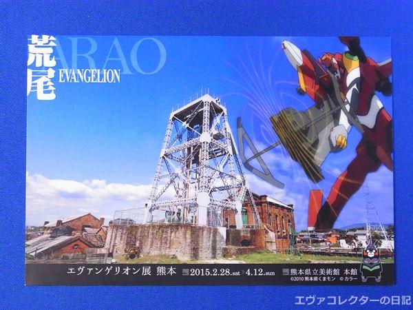 荒尾とエヴァ2号機。写真は2015年7月に世界文化遺産へ登録された【万田坑】