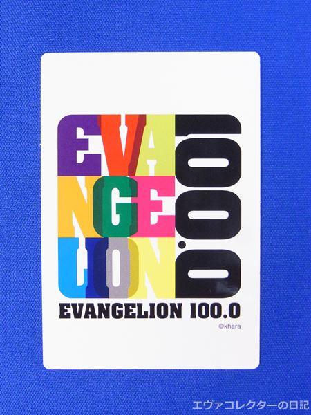 EVANGELION100.0のロゴ