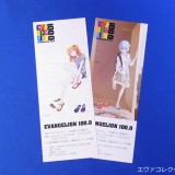 EVANGELION 100.0 名古屋開催時の入場チケット アスカとレイ