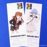 エヴァグッズ No.121~122 EVANGELION 100.0 入場チケット 広島ver