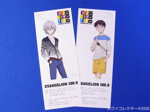 EVANGELION 100.0 福岡パルコ会場の入場チケット シンジとカヲル