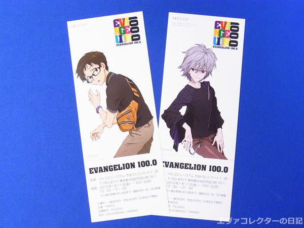 EVANGELION 100.0渋谷パルコで開催時の入場チケット。シンジとカヲルメガネバージョン JINS