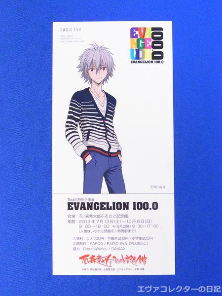 EVANGELION 100.0 石ノ森章太郎記念館で開催されたときのチケット