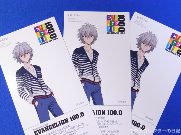 EVANGELION 100.0 石ノ森章太郎記念館で開催されたときのチケット。カヲル3枚。