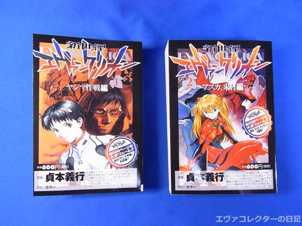 貞本義行新世紀エヴァンゲリオン。コンビニ販売全5巻のコミックス