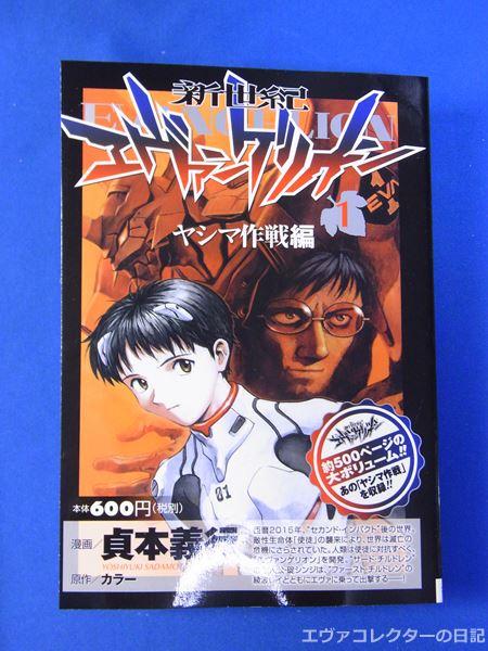 エヴァコミックス、コンビニ販売版の550ページ。第1巻はヤシマ作戦編